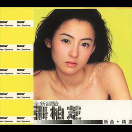 Quan Xin Jing Yan 2012 Cecilia Cheung