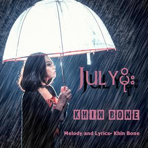 July မိုး