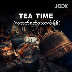 Tea Time(လဘက္ရည္ေသာက္ခ်ိန္)