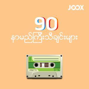 90 နာမည္ၾကီးသီခ်င္းမ်ား