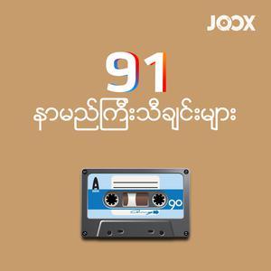 91 နာမည္ၾကီးသီခ်င္းမ်ား