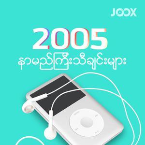 2005 နာမည္ၾကီးသီခ်င္းမ်ား