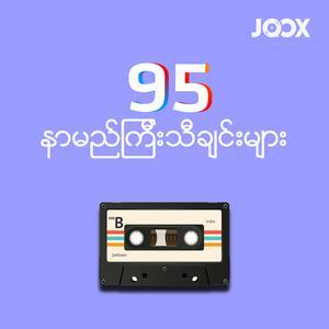 95 နာမည္ၾကီးသီခ်င္းမ်ား
