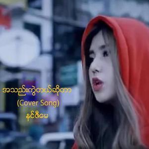 Top 50 Myanmar Songs
