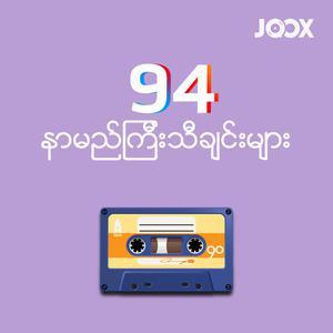 94 နာမည္ၾကီးသီခ်င္းမ်ား