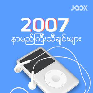2007 နာမည္ၾကီးသီခ်င္းမ်ား