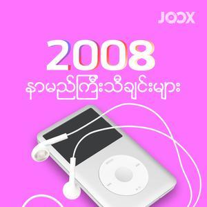 2008 နာမည္ၾကီးသီခ်င္းမ်ား