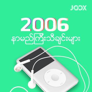 2006 နာမည္ၾကီးသီခ်င္းမ်ား