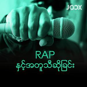 Rapနွင့္အတူသီဆိုျခင္း