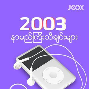2003 နာမည္ၾကီးသီခ်င္းမ်ား