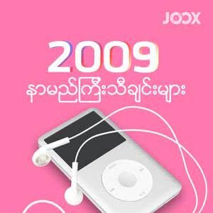 2009 နာမည္ၾကီးသီခ်င္းမ်ား
