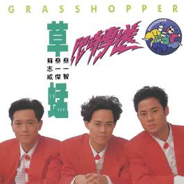 Xian Shi Zhuan Song 2017 Forever Grasshopper