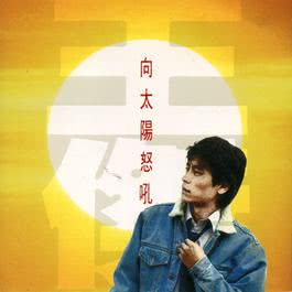 Rage Against The Sun 2006 王杰