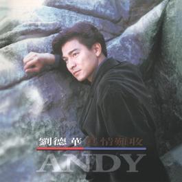 Zhen Qing Nan Shou 2014 Andy Lau