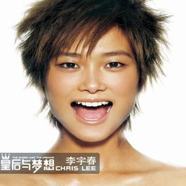 皇后與夢想 2006 李宇春