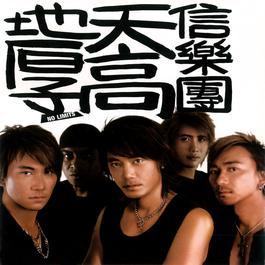 天高地厚 2003 信乐团