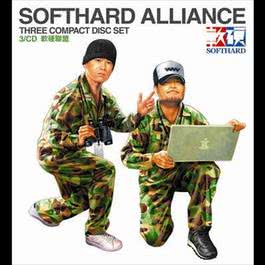 Softhard Alliance 2005 软硬天师