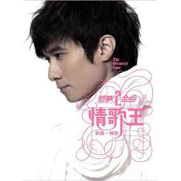 Jing Ge Jin Qu 2 - Qing Ge Wang (Live) 2014 Leo Ku (古巨基)