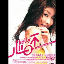 Xin Kou Bu Yi 2011 Kelly Chen (陈慧琳)