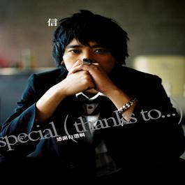 Special Thanks To…感谢自选辑 2005 Shin Su (信)