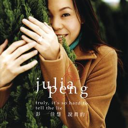 Honest Speaking 2015 Julia (彭佳慧)