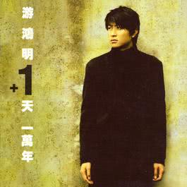 Love You One Day More 1998 Chris Yu (游鸿明)