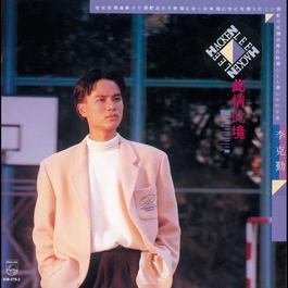 Back To Black Series - Ci Qing Ci Jing 2007 Hacken Lee (李克勤)