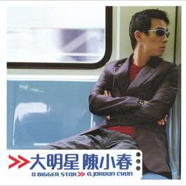 A Big Star 1999 Jordan Chan (陈小春)