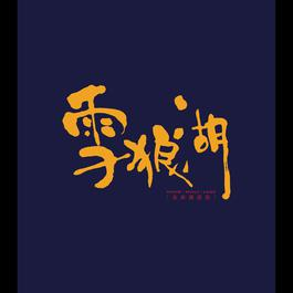 Snow Wolf Lake 2012 Jacky Cheung (张学友)
