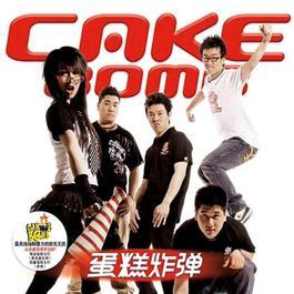 蛋糕炸彈 2007 蛋糕炸弹
