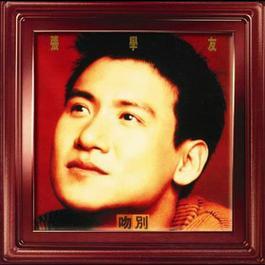 Wen Bie 2012 Jacky Cheung (张学友)