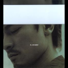 Nan Ren De Ai 2014 Andy Lau (刘德华)