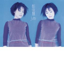 Julia 1997 Julia (彭佳慧)