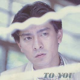 To You 2017 Andy Lau (刘德华)