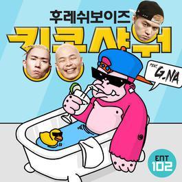 KINGKONG SHOWER 2012 Fresh Boyz
