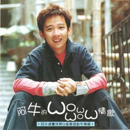 阿牛的Wow Wow情歌 2001 Tang Kheng Seong (阿牛)