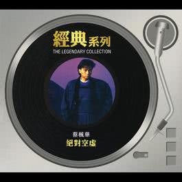 The Legendary Collection - Absolutely Lonely 2006 蔡枫华