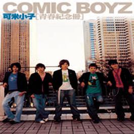My Youth Souvenir Book 2004 Comic Boyz (可米小子)