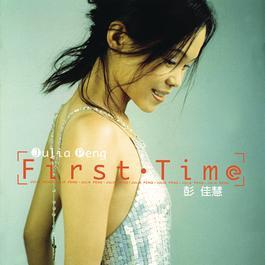 First Time 2000 Julia (彭佳慧)