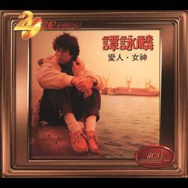 Ai Ren, Nu Shen 1981 Alan Tam (谭咏麟)