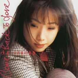 Come Back To Love 1992 Sandy Lam (林忆莲)