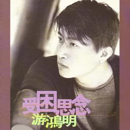 Confused Missing 1997 Chris Yu (游鸿明)