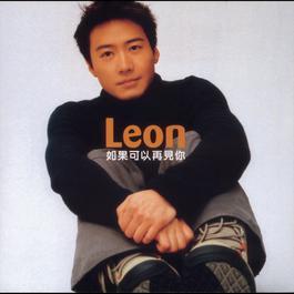 If I Can See You Again 2011 Leon Lai Ming (黎明)