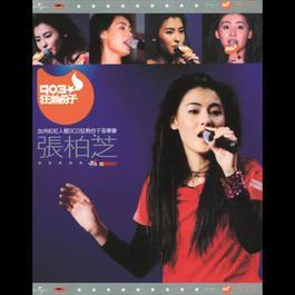 Jia Zhou Hong Hong Ren Guan 903 Kuang Re Fen Zi Yin Yue Hui - Pai Zhi Zhang 2012 Cecillia Cheung (张柏芝)