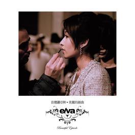 Beautiful Episode 2018 Elva Hsiao (萧亚轩)