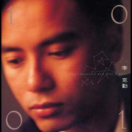 Yi Qian Ling Yi Ye 2012 Hacken Lee (李克勤)