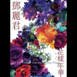 Hua Yang Nian Hua 2006 Teresa Teng (邓丽君)