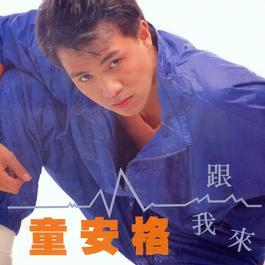 Gen Wo Lai 1987 Angus Tung (童安格)