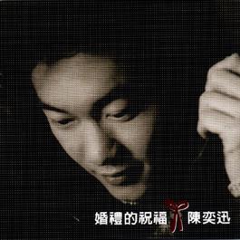 Hun Li De Zhu Fu 2017 Eason Chan (陈奕迅)
