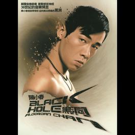 Blackhole 2004 Jordan Chan (陈小春)